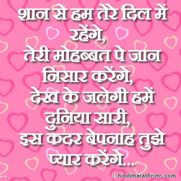 Bepanah Tujhe Pyaar Karenge LOVE SMS HINDI Image