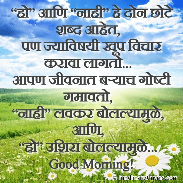 Best Good Morning Thought in Marathi GOOD MORNING SMS MARATHI Image