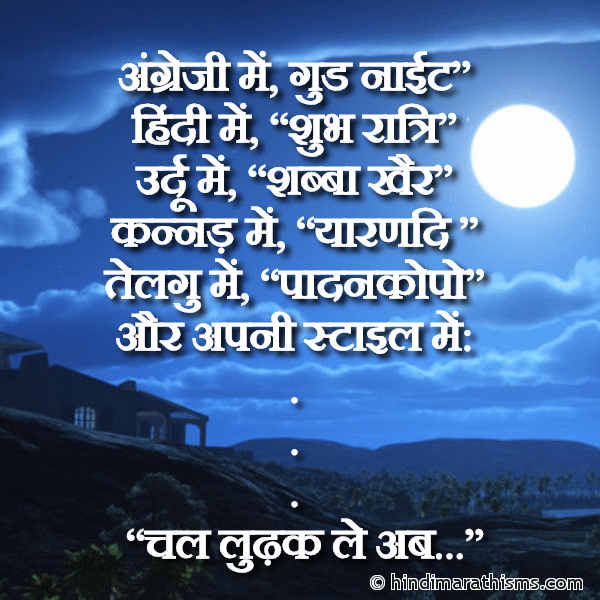 Chal Ludhak Le Ab Good Night GOOD NIGHT SMS HINDI Image