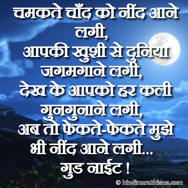 Chamkte Chand Ko Nind Aane Lagi Image