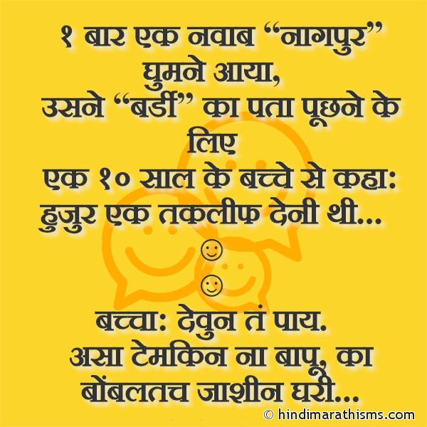 Ek Baar Ek Navab Nagpur Ghumne Aaya FUNNY SMS MARATHI Image