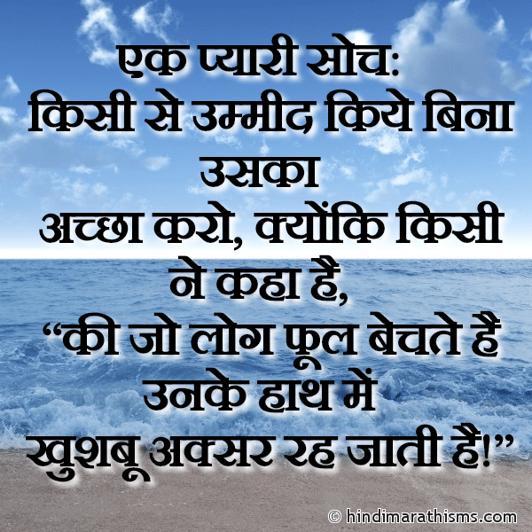 Ek Pyaari Soch THOUGHTS SMS HINDI Image