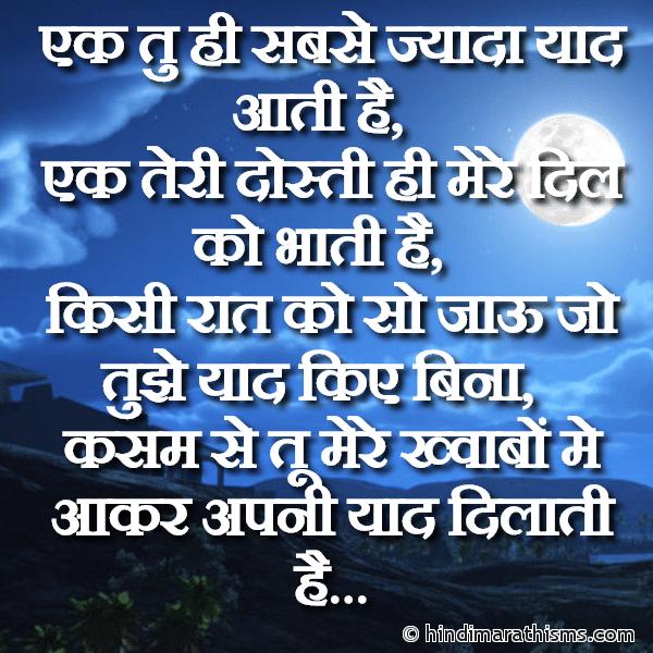Ek Tuhi Hi Sabse Jyada Yaad Aati Hai Image