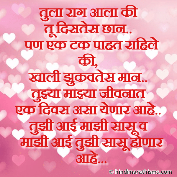 Funny Love SMS for Her in Marathi Image