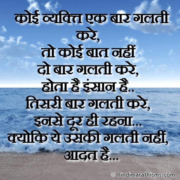 Galti Hindi SMS Image