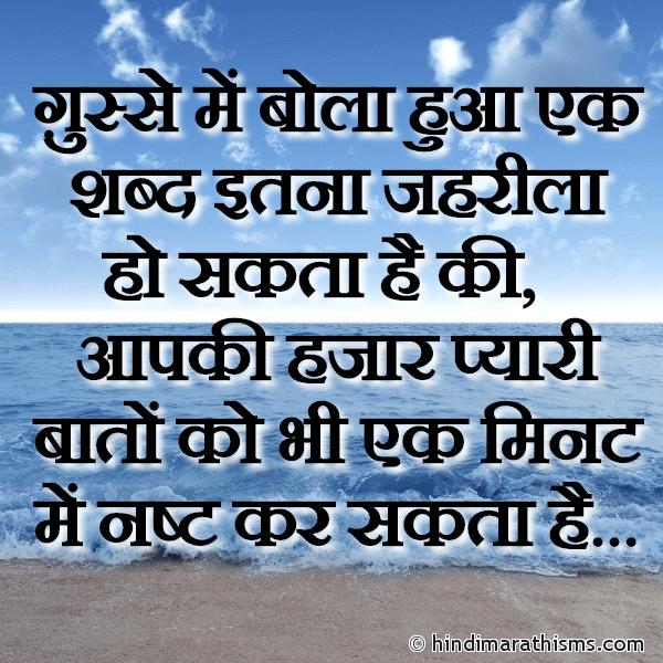 Ghusse Me Bola Hua Ek Shabd Image