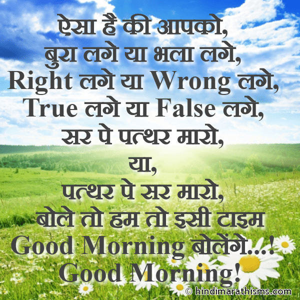 Good Morning in Afternoon SMS Hindi GOOD MORNING SMS HINDI Image