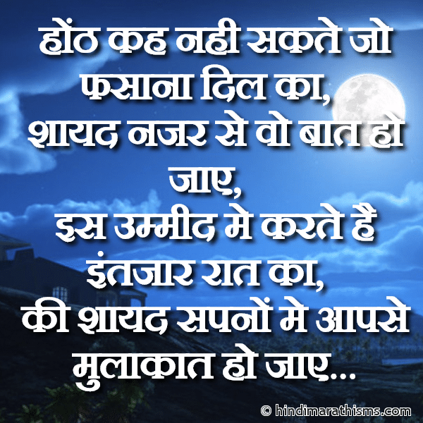 Good Night Love SMS Hindi Image