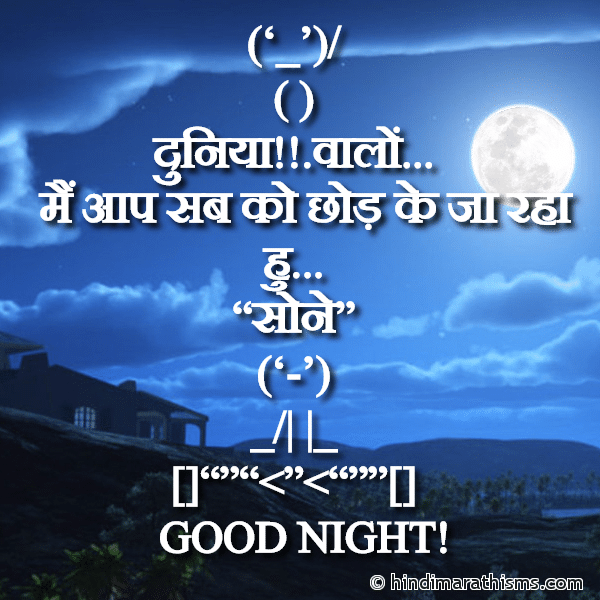 Good Night Picture SMS For Mobile Image