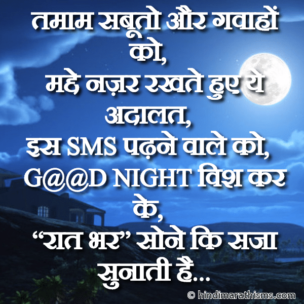 Good Night Wish in Hindi Image