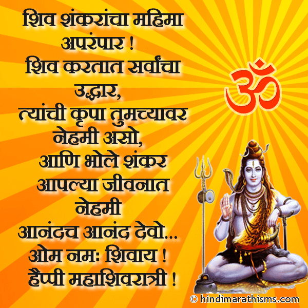Happy Mahashivratri Marathi SMS Image