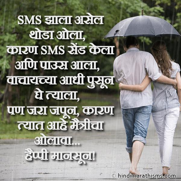 Happy Monsoon SMS Marathi Image