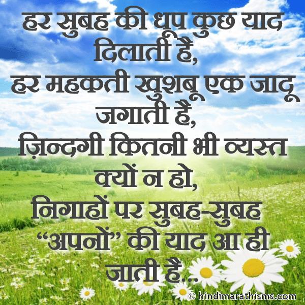 Har Subah Apnon Ki Yaad Aa Jaati Hai GOOD MORNING SMS HINDI Image