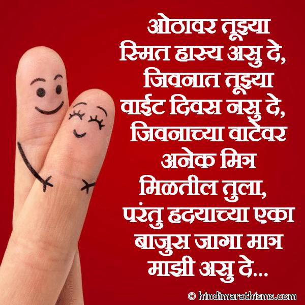 Hrudyachya Eka Bajus Jaga Majhi Asu De FRIENDSHIP SMS MARATHI Image