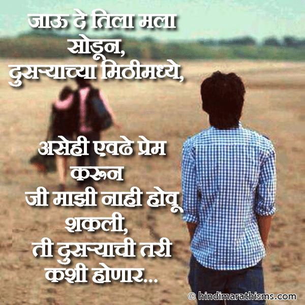 Javude Tila Mala Sodun Image