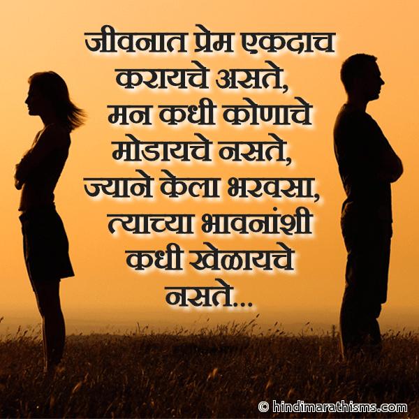 Jivnaat Prem Ekdach Karyache Aste BREAK UP SMS MARATHI Image