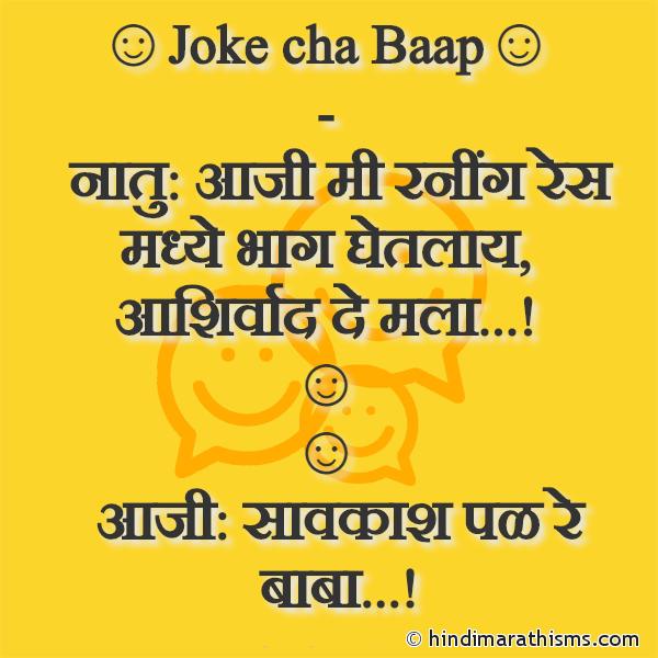 Joke Cha Baap FUNNY SMS MARATHI Image
