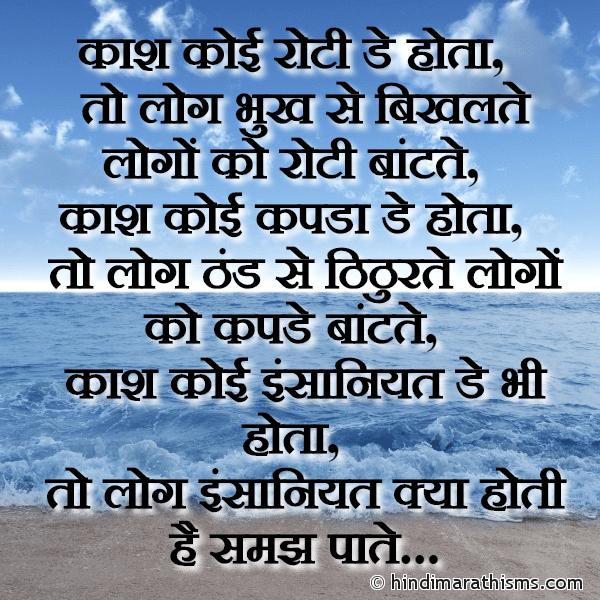 Kash Koi Insaniyat Day Bhi Hota Image