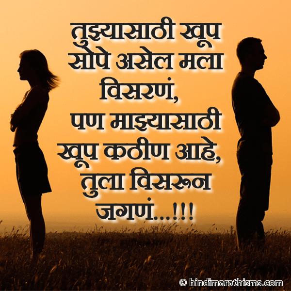 Khup Kathin Aahe Tula Visarun Jagne BREAK UP SMS MARATHI Image