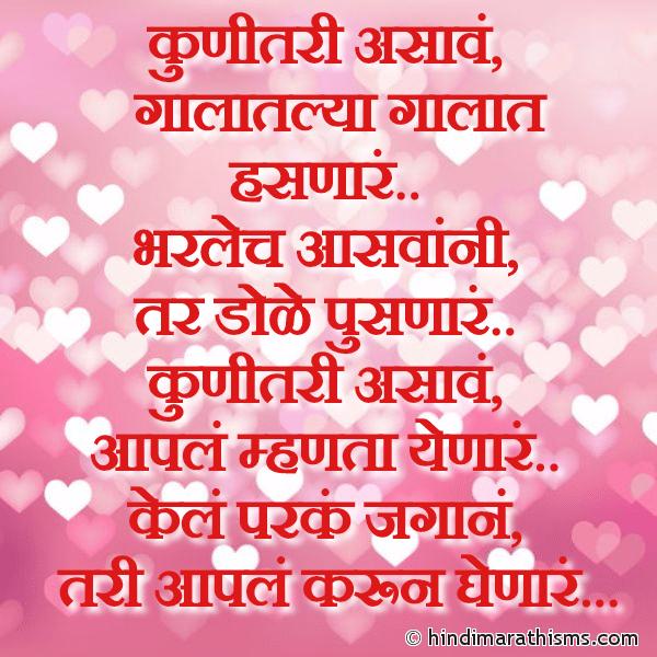 Kunitari Asav SMS Image