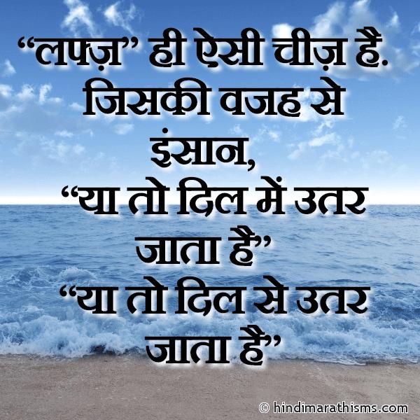 Lafz SMS in Hindi THOUGHTS SMS HINDI Image