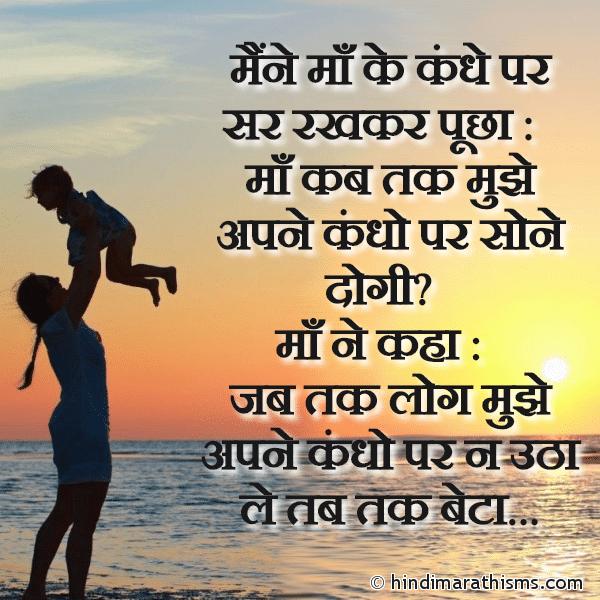 Maa Hindi SMS Image
