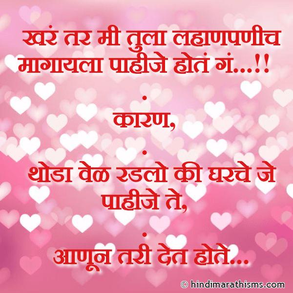 Mi Tula Lahanpanich Magayala Pahije Hote LOVE SMS MARATHI Image