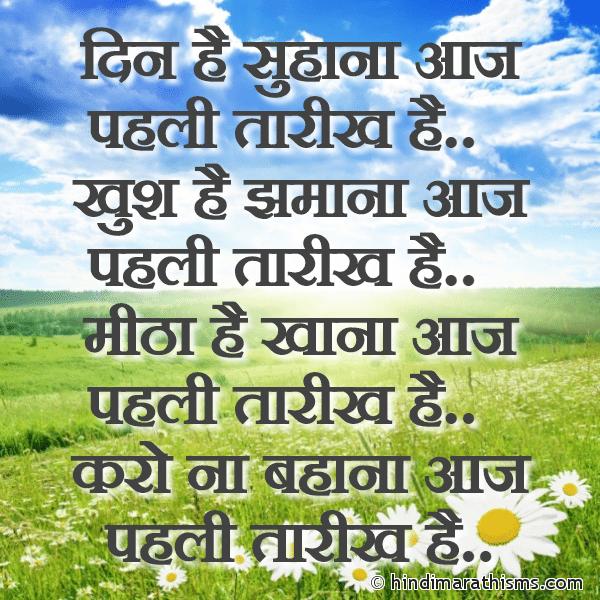 Mitha Hai Khana Aaj Pehli Tarikh Hai SMS Image