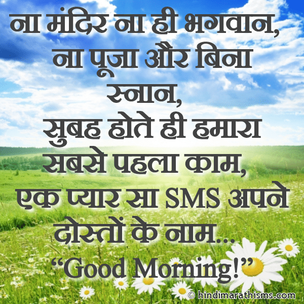 Morning SMS Hindi GOOD MORNING SMS HINDI Image