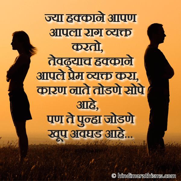 Nate Todne Sope Aahe Pan Jodne Kathin BREAK UP SMS MARATHI Image
