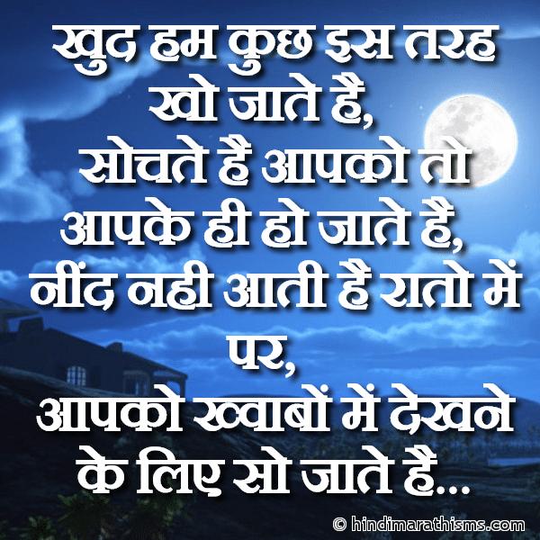 Nind Nahi Aati Hai SMS Image