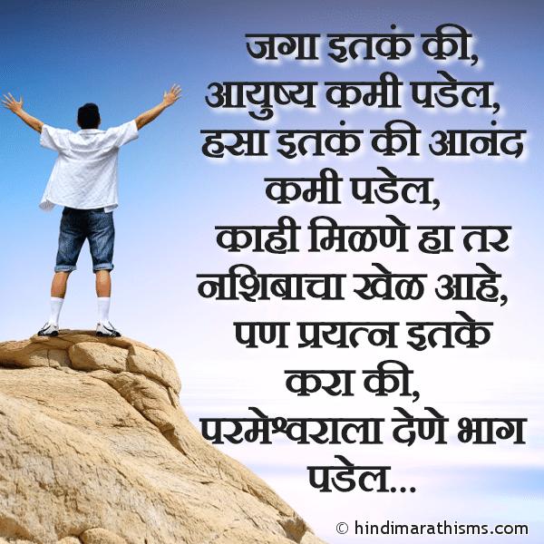 Prayatna Itke Kara Ki ENCOURAGING SMS MARATHI Image