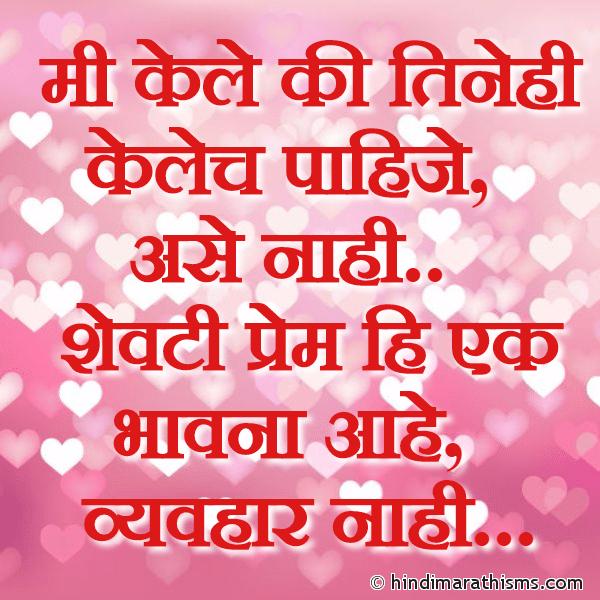 Prem Hi Ek Bhavna Aahe LOVE SMS MARATHI Image