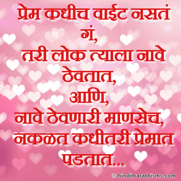 Prem Kadhich Vait Nasate LOVE SMS MARATHI Image