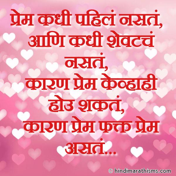 Prem Phakta Prem Aste LOVE SMS MARATHI Image
