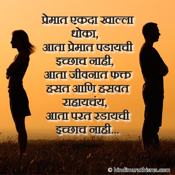 Premat Ekda Khalla Dhoka Image