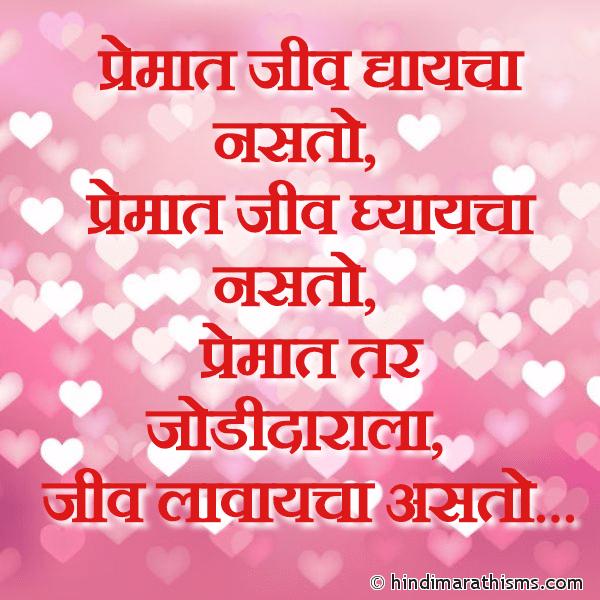 Premat Jeev Dhaycha Nasto LOVE SMS MARATHI Image