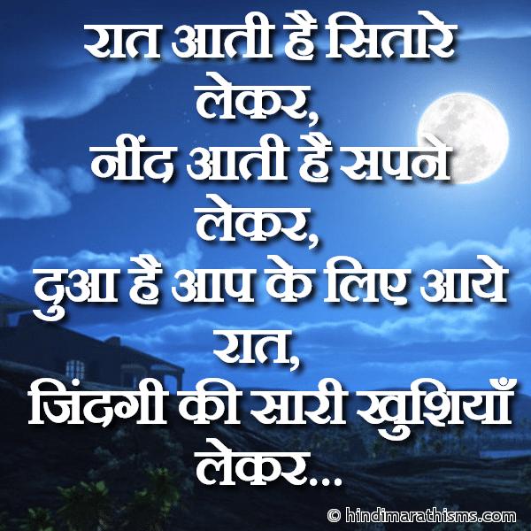Raat SMS Hindi Image