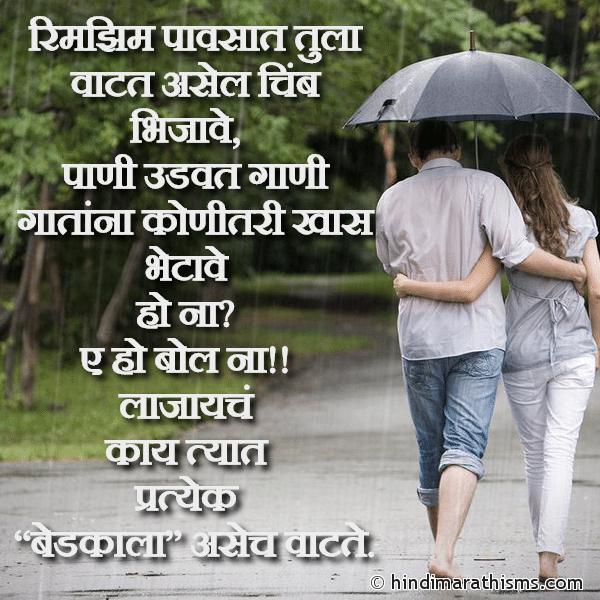 Rain SMS in Marathi Image