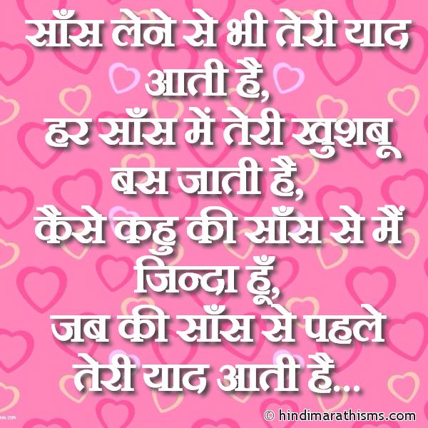 Saans Se Pahle Teri Yaad Aati Hai LOVE SMS HINDI Image