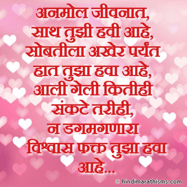 Saath Tujhi Havi Ahe SMS Image