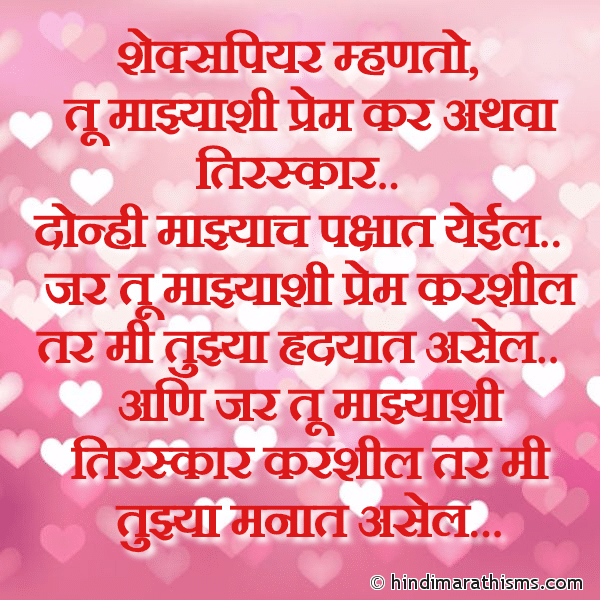 Shakespeare Love Quotes in Marathi Image