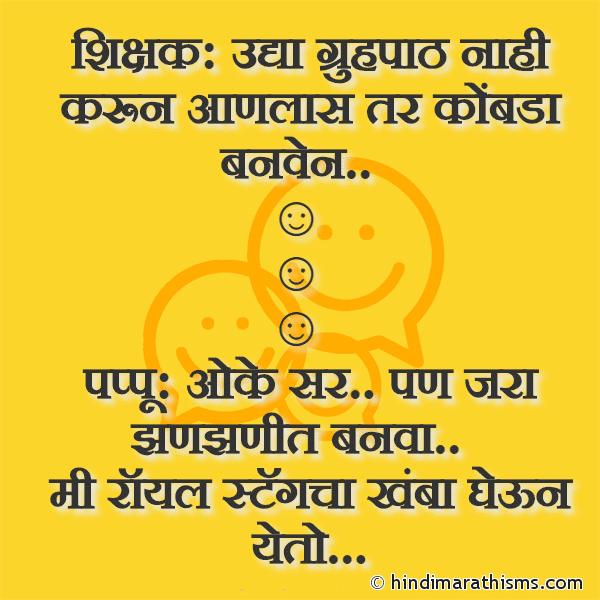 Shikshak Ani Pappu Joke Image