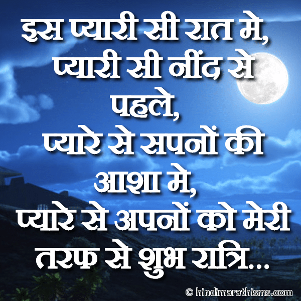 Shubh Ratri SMS in Hindi Image