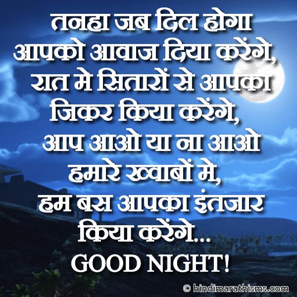 Tanha Jab Dil Hoga Aapko Aavaj Diya Karenge Image