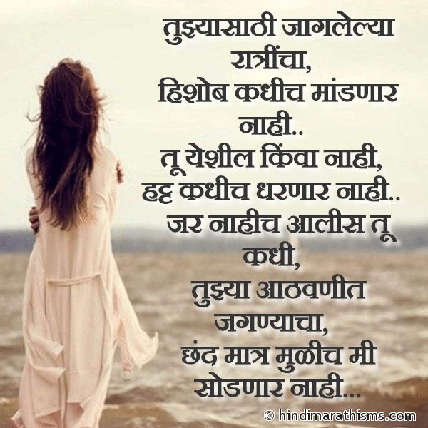 Tujhya Aathvanit Jagnyacha Chhand AATHVAN SMS MARATHI Image