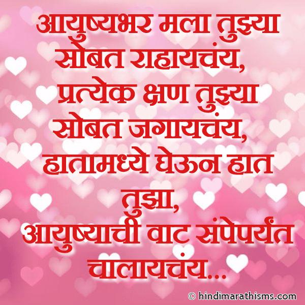 Tujhya Sobat Rahaychay Mala LOVE SMS MARATHI Image