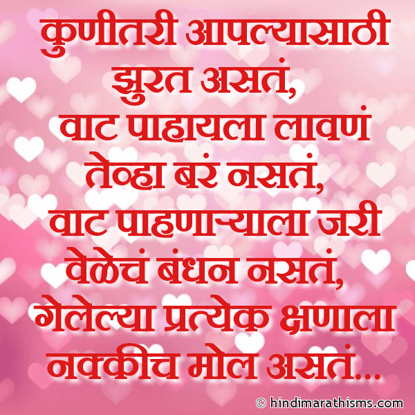 Vaat Pahayla Lavne Tevha Bare Naste Image