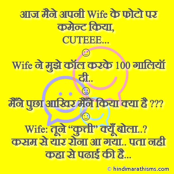 Aaj Maine Apni Wife Ke Photo Par Comment Kiya Image