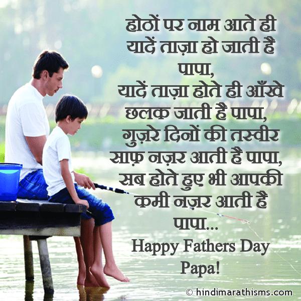Aapki Kami Nazar Aati Hai Papa Image
